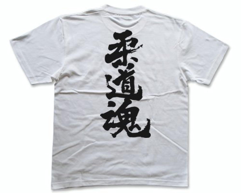 柔道魂 書道家が書く漢字Tシャツ