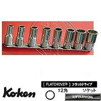 コーケン 3/8(9.5mm)SQ. 12角セミディープソケットレールセット 8ヶ組 RS3305X/8