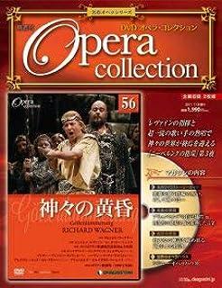 隔週刊DVDオペラコレクション全国版 2011年10/11号「神々の黄昏」