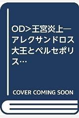 OD>王宮炎上―アレクサンドロス大王とペルセポリス (歴史文化ライブラリー 88) 単行本