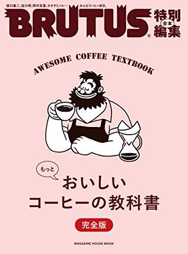 BRUTUS特別編集 合本 もっとおいしいコーヒーの教科書 完全版 (マガジンハウスムック)