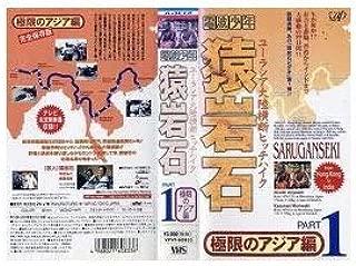 猿岩石ユーラシア大陸横断ヒッチハイクPart.1「極限のアジア編」 [VHS]