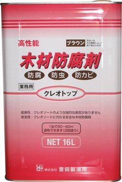 【吉田製油所】高性能 木材防腐剤: クレオトップ 16L缶【ブラウン】