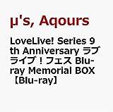 【店舗限定特典+先着特典】LoveLive! Series 9th Anniversary ラブライブ!フェス Blu-ray Memorial BOX(B1布ポスター+メンバー複製サイン入りA3クリアポスター)【Blu-ray】