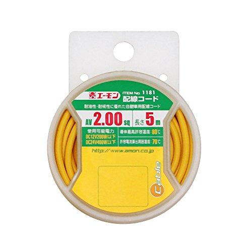 エーモン 配線コード AV2.00sq 5m 黄 1181