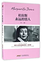 Duras: The Lover Forever (Chinese Edition)