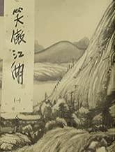 The Proud Smiling Wanderer, Xiao Ao Jiang Hu 2 (In Traditional Chinese Not in English)