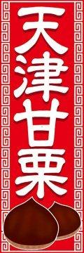 のぼり旗スタジオ のぼり旗 天津甘栗001 通常サイズ H1800mm×W600mm