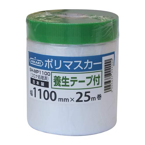 清水(Shimizu) New Hikari (ニューヒカリ) SH-MP1100 養生テープ付ポリマスカー 1100×25M