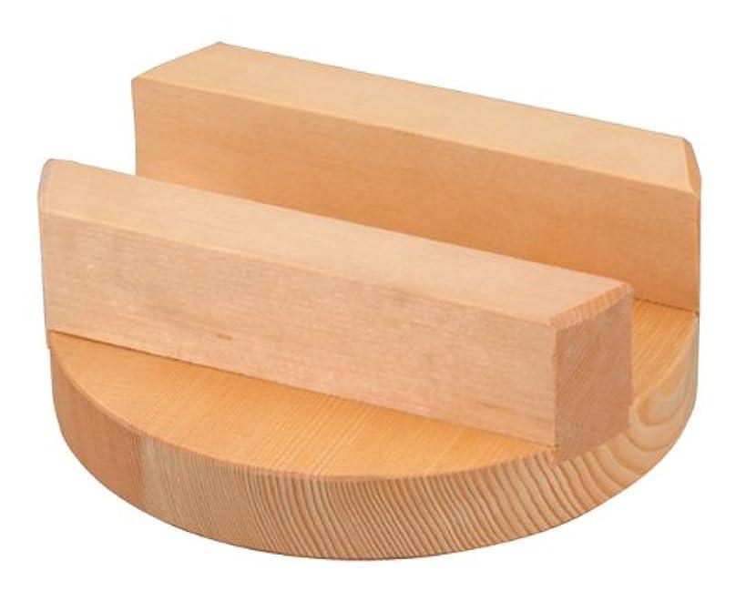 爪変化再生アラスカ桧 小釜専用 木蓋 24cm(釜22cm用)