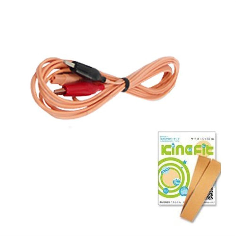 ウール技術者タイマーラスパーエース(Lasper-A) 新通電コード (オレンジ) 1本 KE-116E + キネフィットお試し用5cm×50cm付