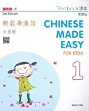 joint publishing chinese made easy