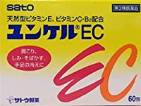 【第3類医薬品】ユンケルEC 60包 ×10
