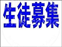 「生徒募集 (紺)」 ティンサイン ポスター ン サイン プレート ブリキ看板 ホーム バーために