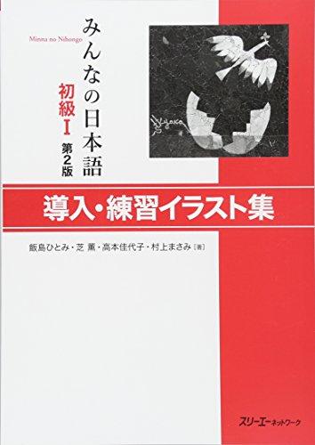 MINNA NO NIHONGO SHOKYU [2ND ED.] VOL. 1 DONYU RENSHU ILRASUTOSHU