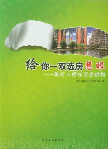 给你一双选房慧:重庆A级住宅全接触