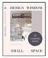 Design Wisdom in Small Space II--Coffee Shop