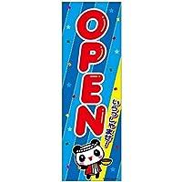 のぼり/のぼり旗『オープン/OPEN』180×60cm B柄