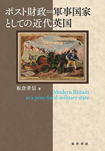 ポスト財政=軍事国家としての近代英国