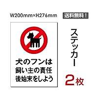 「犬のフンは飼い主の責任 後始末をしよう」【ステッカー シール】タテ・大 200×276mm (sticker-041) (2枚組)