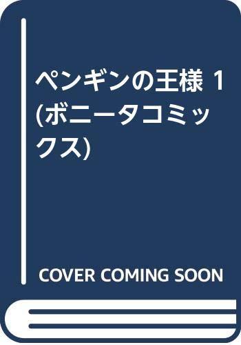 ペンギンの王様 1 (ボニータコミックス)の詳細を見る