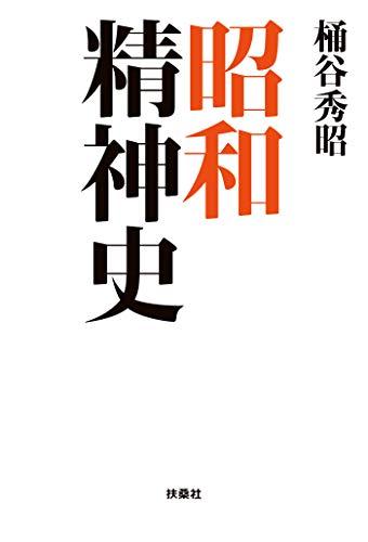 昭和精神史 (扶桑社BOOKS)