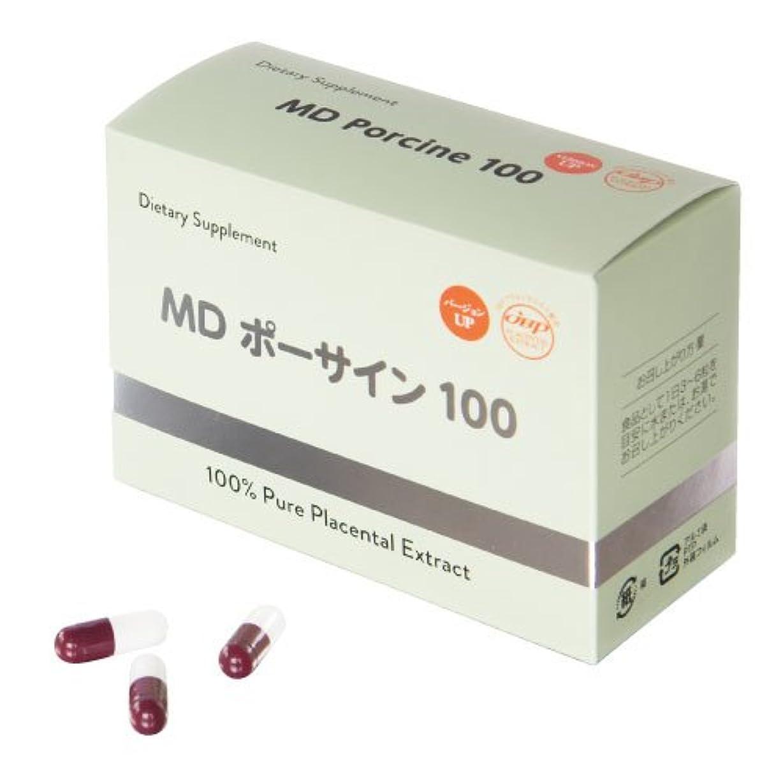 動かない対応する仮定プラセンタ サプリメント MD ポーサイン100 (100粒 1ヵ月分)