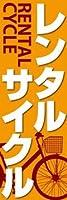 のぼり旗スタジオ のぼり旗 レンタルサイクル004