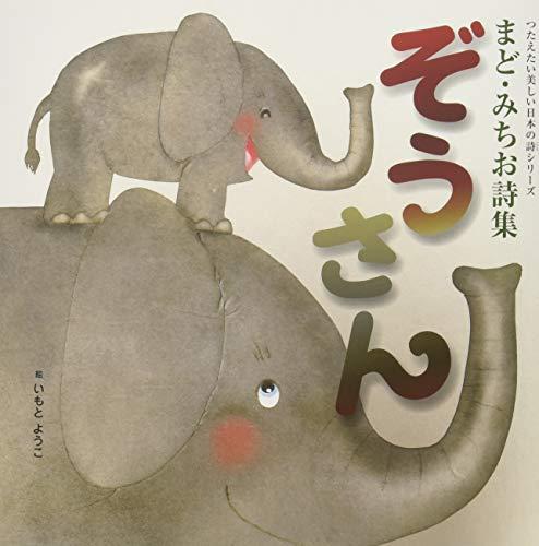 つたえたい美しい日本の詩(こころ)シリーズ まど・みちお詩集 ぞうさん (講談社の創作絵本)