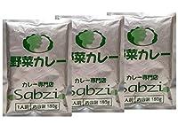 カレー専門店 sabzi(サブジ) オリジナル レトルトカレー 野菜カレー・180g×3食