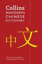 Collins Mandarin Chinese Dictionary Paperback edition : 92,000 translations by Collins Dictionaries (2016-04-07)