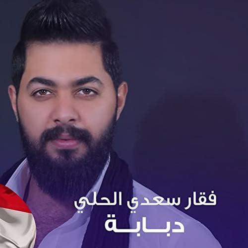 Faqar Saadi Alhale