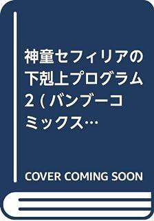 神童セフィリアの下剋上プログラム 2 (バンブーコミックス)