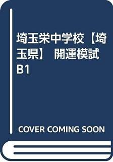 埼玉栄中学校【埼玉県】 開運模試B1