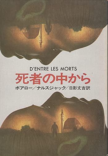 死者の中から (1977年) (ハヤカワ・ミステリ文庫)の詳細を見る