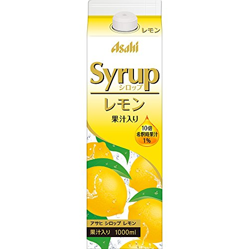 アサヒ シロップ レモン果汁入り 紙パック 1000ml