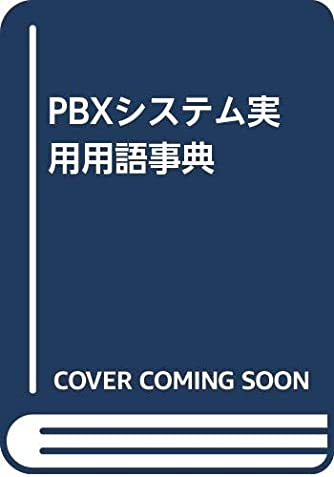 PBXシステム実用用語事典