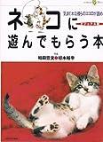 ネコに遊んでもらう本―気まぐれな彼らのココロが読める (KAWADE夢ムック)