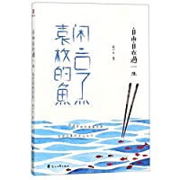 Fish Recipes of Yuan Mei (Chinese Edition)