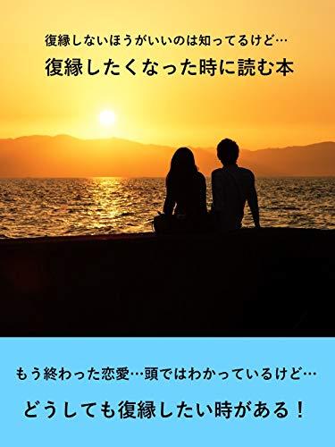 get back my boyfriend (Japanese Edition)