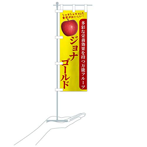 卓上ミニジョナゴールド のぼり旗 サイズ選べます(卓上ミニのぼり10x30cm 立て台付き)