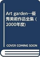 Art garden―優秀美術作品全集 (2000年度)