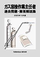 41lyI9v0XHL. SL200  - ガス溶接作業主任者試験 01