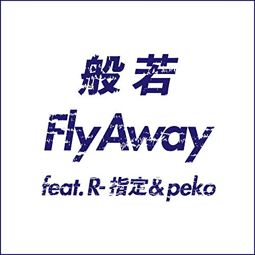[Single]Fly Away (feat. R-指定 & PEKO) – 般若[FLAC + MP3]