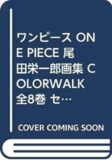 ワンピース ONE PIECE 尾田栄一郎画集 COLORWALK 全8巻 セット [-]