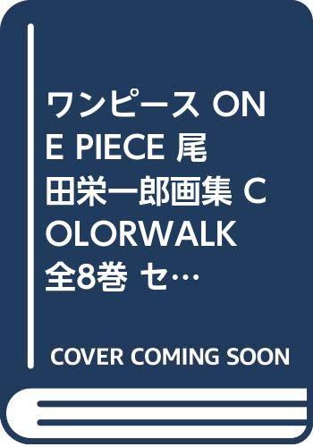[画像:ワンピース ONE PIECE 尾田栄一郎画集 COLORWALK 全8巻 セット [-]]