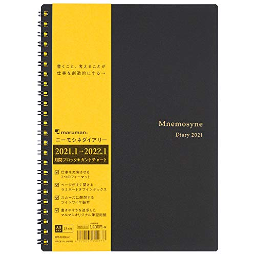 マルマンニーモシネ手帳2021年A5マンスリーブラックMND283-212021年1月始まり