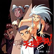 tenchi universe soundtrack