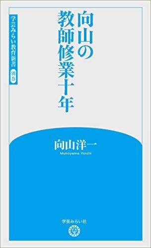 向山の教師修業十年 (学芸みらい教育新書)