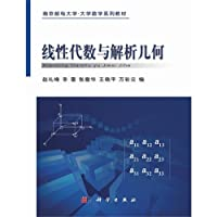 Linear Algebra and Analytic Geometry (Chinese Edition)
